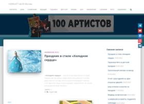 100artistov.ru thumbnail