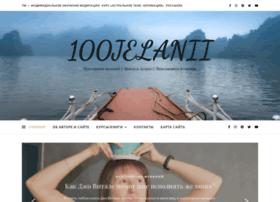 100jelanii.ru thumbnail
