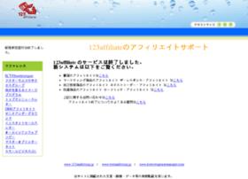 123affiliate.jp thumbnail