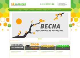 12kollegiy.ru thumbnail