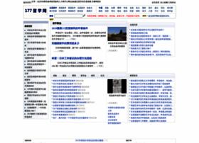 177liuxue.cn thumbnail