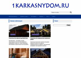 1karkasnydom.ru thumbnail