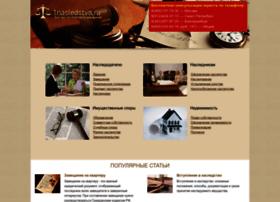 1nasledstvo.ru thumbnail