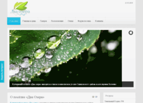 2-ozera.ru thumbnail