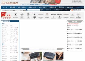 2013ss.net thumbnail