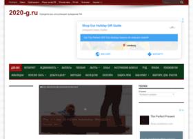 2020-g.ru thumbnail