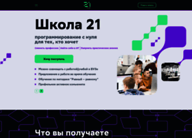 21-school.ru thumbnail