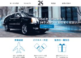 24-limo.jp thumbnail