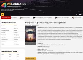 24kadra.ru thumbnail