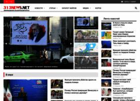 313news.net thumbnail