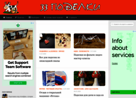 33-podelki.ru thumbnail