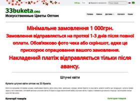 33buketa.org thumbnail