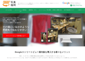 360photo-fukuoka.net thumbnail