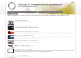 3dtv-obzor.ru thumbnail