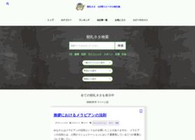 3min-speech.jp thumbnail