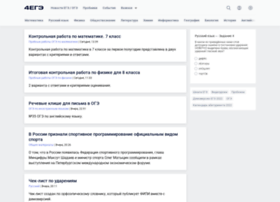 4ege.ru thumbnail