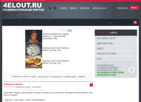 4elout.ru thumbnail