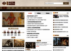 52shijing.com thumbnail