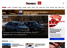 5koleso.ru thumbnail