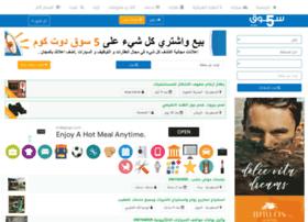 5souq يمكنه منافسة خمسات للخدمات....شارك 5souq.com.png