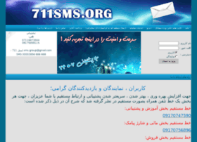 711sms.org thumbnail