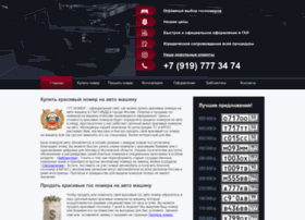 777nomera.ru thumbnail