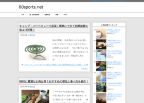 80sports.net thumbnail