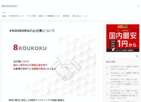 8koukoku.work thumbnail