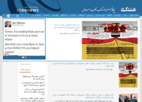 8tagnews.ir thumbnail