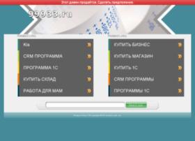 99933.ru thumbnail