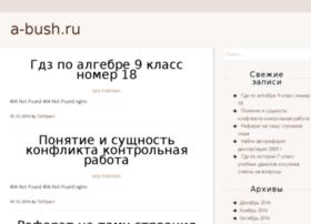 A-bush.ru thumbnail