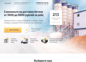 Abc-beton.ru thumbnail