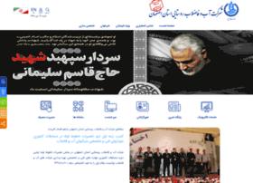 Abfar-isfahan.ir thumbnail