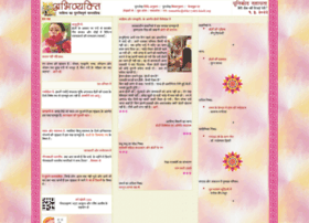 Abhivyakti-hindi.org thumbnail