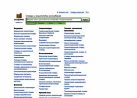 Academic.ru thumbnail