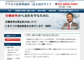 Access-law.jp thumbnail