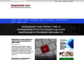Accountingnews.bg thumbnail