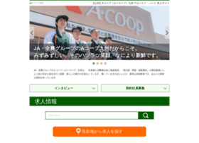 Acoop-kyushu-job.net thumbnail