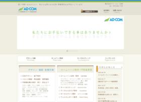 Ad-com.co.jp thumbnail