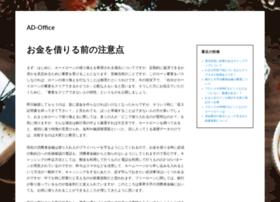 Ad-office.ne.jp thumbnail
