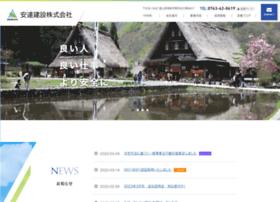 Adachi-kensetsu.biz thumbnail