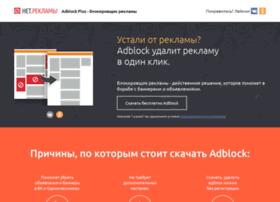 Adblockpro.ru thumbnail