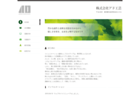 Adokohgei.co.jp thumbnail