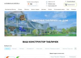Adresnie-tablichki.ru thumbnail
