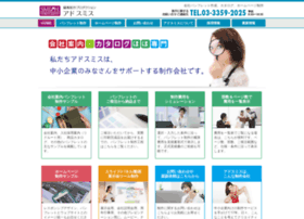 Adsmith.co.jp thumbnail