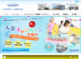 Advance-sports.co.jp thumbnail
