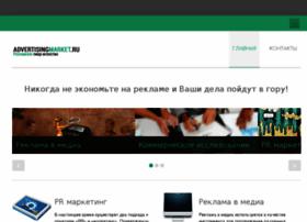 Advertisingmarket.ru thumbnail