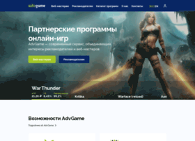 Advgame.ru thumbnail