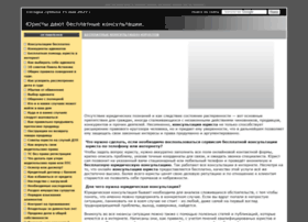 Advokat.kollegia.ru thumbnail
