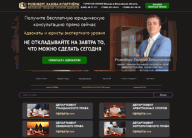 Advokatmoskva.info thumbnail